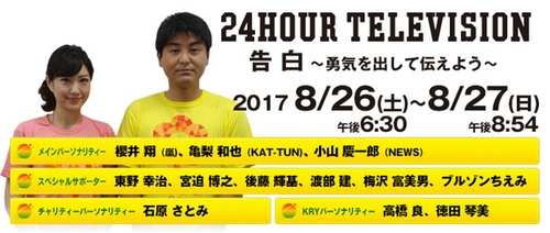 24hour_TV-2017.jpg