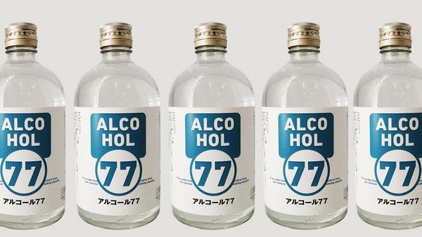 alcohol77.jpg