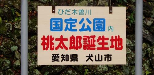 momotaro-3.jpg