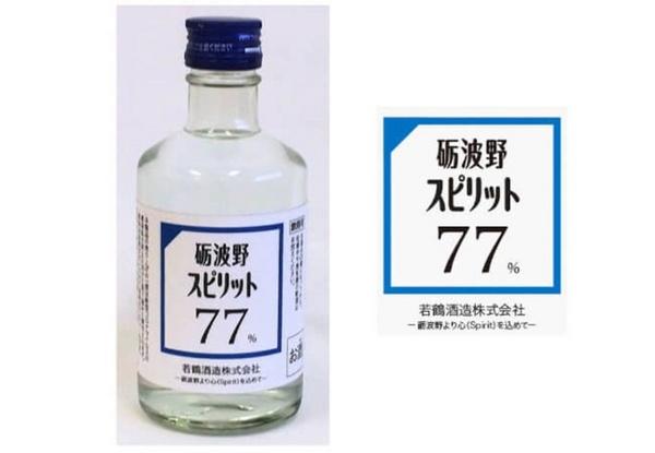 tonamino_spirits.jpg