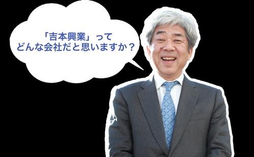 yoshimoto-3.jpg